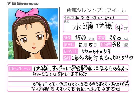 File:Iori Minase Arcade Profile.png