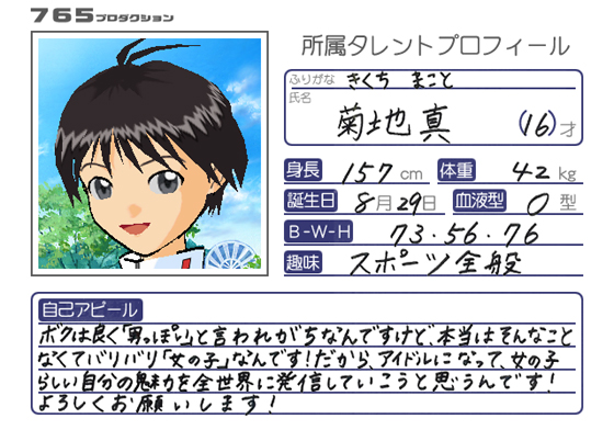 File:Makoto Kikuchi Arcade Profile.png