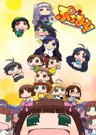 Puchimasu Anime Cover
