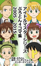THE IDOLMASTER Series Proton 4-koma Collection 2005-2015 Cover