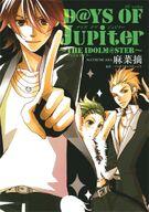 DAYS of Jupiter ~THE IDOLMASTER~ Cover