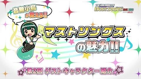 Kotori Otonashi's Lessons!! MUST SONGS' Charm!! ~2nd Guest Character Introduction~