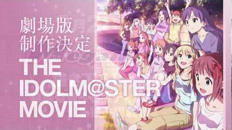 劇場版制作決定!「THE IDOLM@STER MOVIE」PV