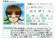 Ritsuko Akizuki Arcade Profile