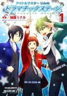 THE IDOLMASTER SideM Dramatic Stage Cover