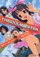 THE IDOLMASTER Manga Cover