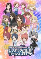 THE iDOLM@STER Cinderella Girls Gekijou Anime Cover