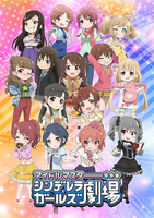 THE IDOLM@STER: Cinderella Girls Gekijou (Anime)