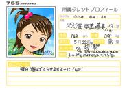 Ami Futami Arcade Profile