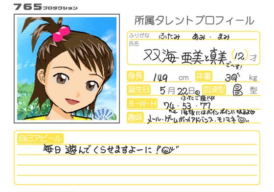File:Ami Futami Arcade Profile.png