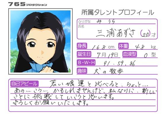 File:Azusa Miura Arcade Profile.png