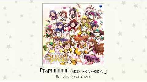 【楽曲試聴】「ToP!!!!!!!!!!!!! (M@STER VERSION)」(歌:765PRO ALLSTARS)