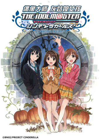 File:THE iDOLM@STER Cinderella Girls Anime Cover.png