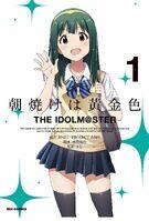 Asayake wa Koganeiro THE IDOLMASTER Cover