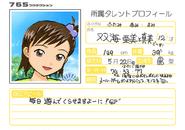 Mami Futami Arcade Profile