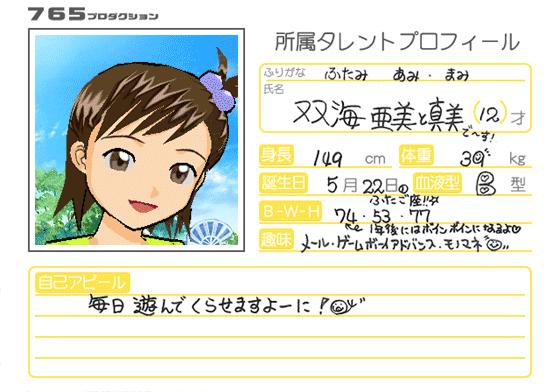 File:Mami Futami Arcade Profile.png