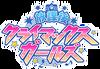 Houkago Climax Girls Unit Logo