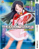 THE IDOLMASTER Melody of Serenity Novel Cover