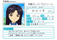 Chihaya Kisaragi Arcade Profile
