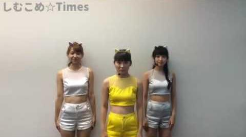 しむこめ☆Times (No