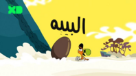 The Egg - Fanmade Tittle Card (Arabic) by Ritter Louie
