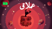 The Greatest - Fanmade Tittle Card (Arabic) by Ritter Louie