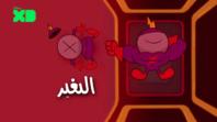 The Little Guy - Fanmade Tittle Card (Arabic) by Ritter Louie