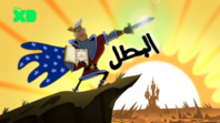 The Hero - Fanmade Tittle Card (Arabic) by Ritter Louie