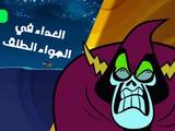 List of المجرة واندر episodes