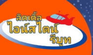 Little Enistein Reboot - logo (Thai)
