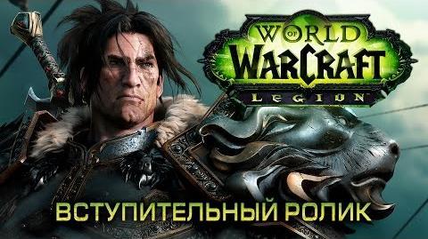 Вступительный ролик World of Warcraft- Legion