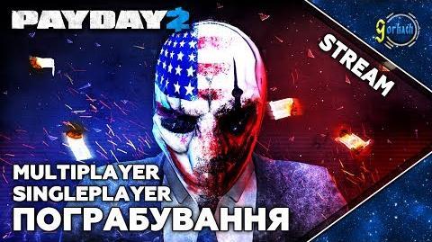 PayDay 2 - Пограбування Multiplayer - Singleplayer 1 Українською Stream