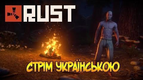 RUST Українською.