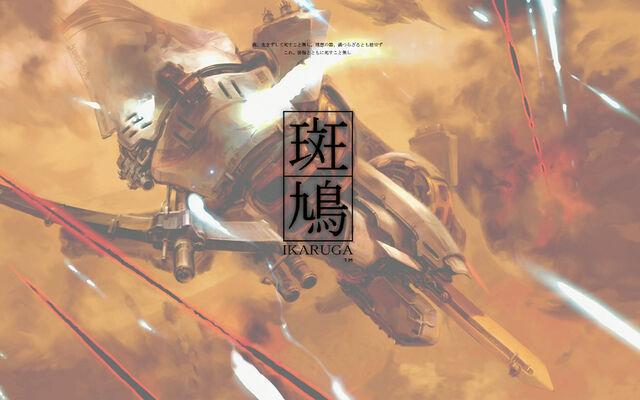 File:IKARUGA.jpg
