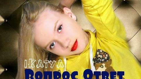 IKatya - Вопрос и Ответ ★ Кати Эс 3-1