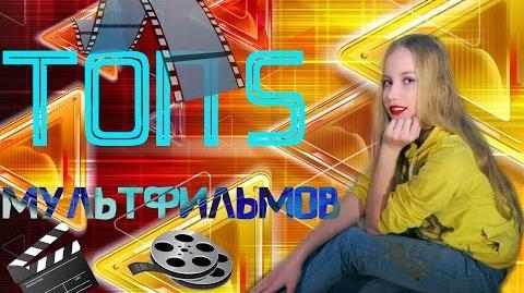 ТОП5 МУЛЬТФИЛЬМОВ (feat. Катя Эс)