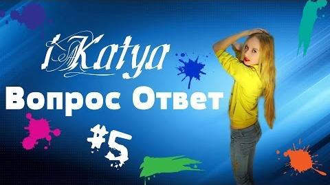 IKatya - Вопрос и Ответ ★ Кати Эс 5-0