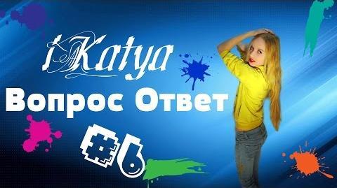 IKatya - Вопрос и Ответ ★ Кати Эс 6-0