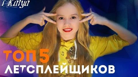 ТОП5 ЛЕТСПЛЕЙЩИКОВ (feat. Катя Эс)