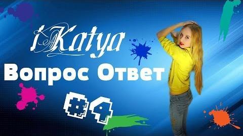 IKatya - Вопрос и Ответ ★ Кати Эс 4-1