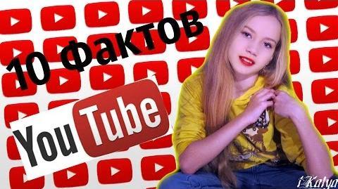 10 любопытных фактов о YouTube.