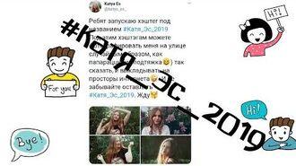 -Катя Эс 2019
