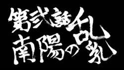 Ikkitousen Dragon Destiny Special 2