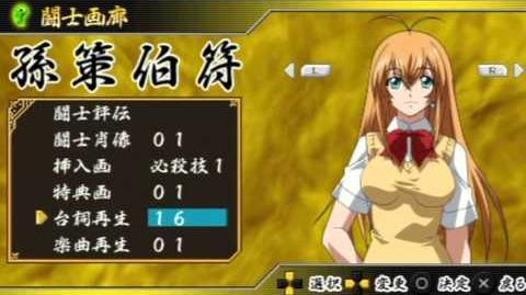 Ikki Tousen Eloquent Fist PSP Sonsaku Hakufu's Profile