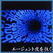Song-agentyoruoyuku