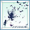 Song-futarinokioku