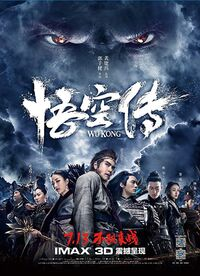 The Tales of Wukong (2017) Poster
