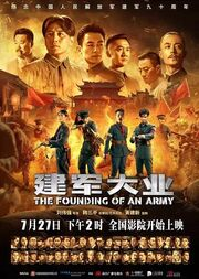 The Founding of an Army (2017) Poster