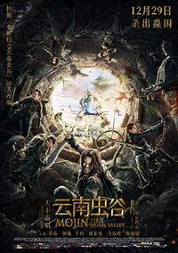 Mojin - The Worm Valley (2018) Poster
