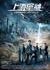 Shanghai Fortress (2019) Poster